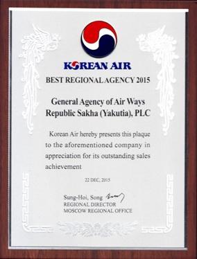 Достижения и награды Национальная авиакомпания Южной Кореи вручила почетный диплом ОАО ГАВС РС Я как лучшему региональному агентству 2015 за выдающиеся достижения в области