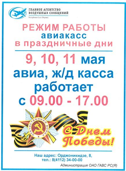 кассы продажи авиабилетов в киеве:
