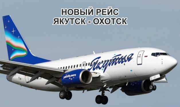 Льгота на покупку авиабилета для пенсионеров дальнего востока