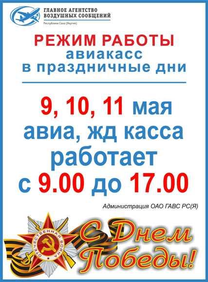 Купить авиабилеты гавс расписание самолетов уральск астана наличие билетов на 18 02 2014