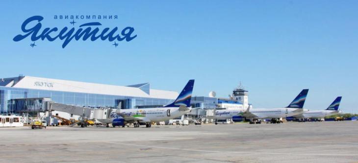Якутия авиакомпания официальный сайт  билет по акции