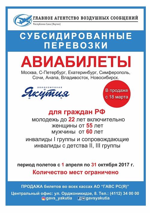 Купить авиабилет в связном на чартер в симферополь