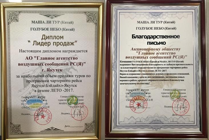 Вручены дипломы туристическому агентству ГАВС тур Якутск Бэйдайхэ  16 01